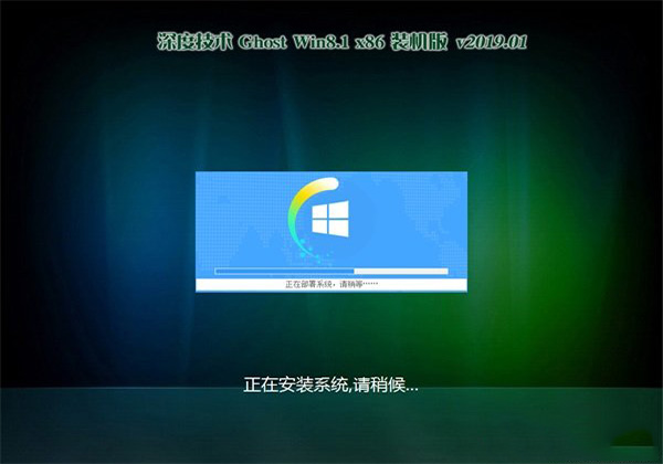 深度技术Ghost Win8.1x86 完美装机版v2019.01