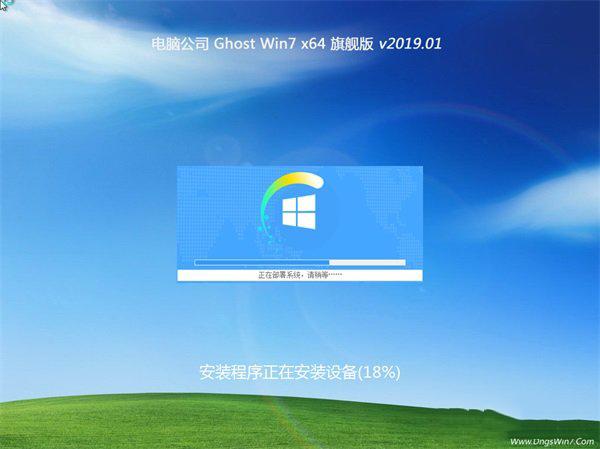 电脑公司GHOST Win7 X64 推荐旗舰版v2019.01
