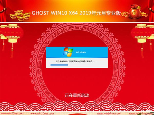 笔记本通用Ghost Win10 x64位 2019元旦专业版V2019.01