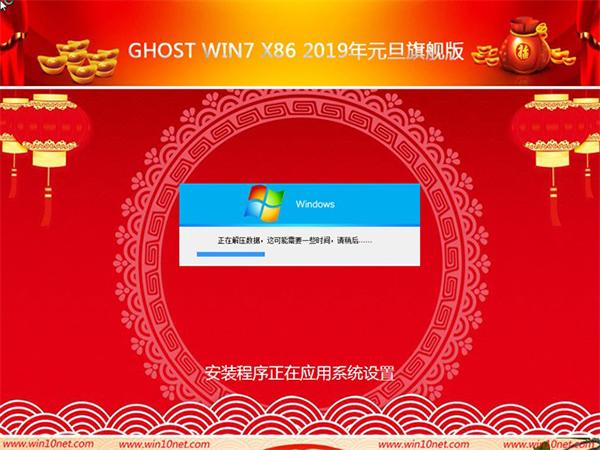 笔记本通用Ghost Win7 x86 2019元旦旗舰版