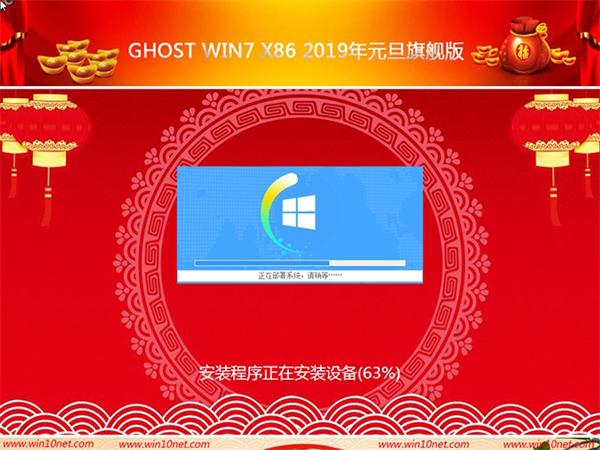 Win7 x86 2019元旦旗舰版