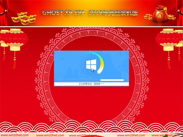 笔记本通用GHOST XP SP3 2019年元旦装机版v2019.01