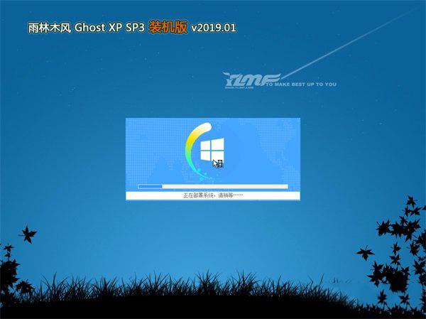 雨林木风GHOST XP SP3 经典装机版v2019.01