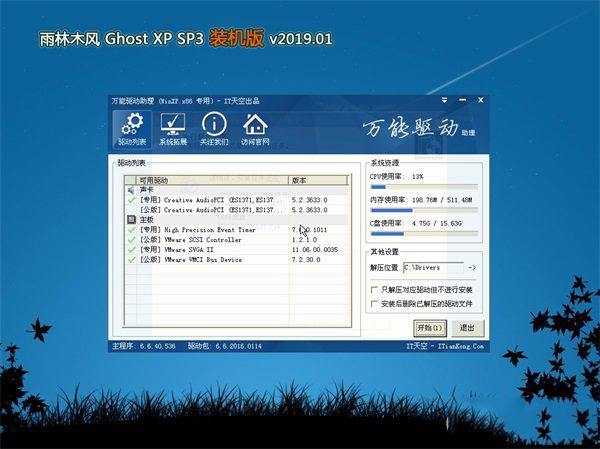 雨林木风GHOST XP SP3 经典装机版