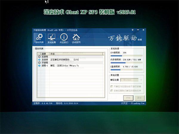 深度技术GHOST XP SP3 通用装机版