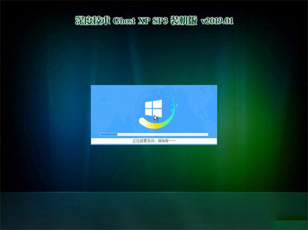 深度技术GHOST XP SP3 通用装机版v2019.01