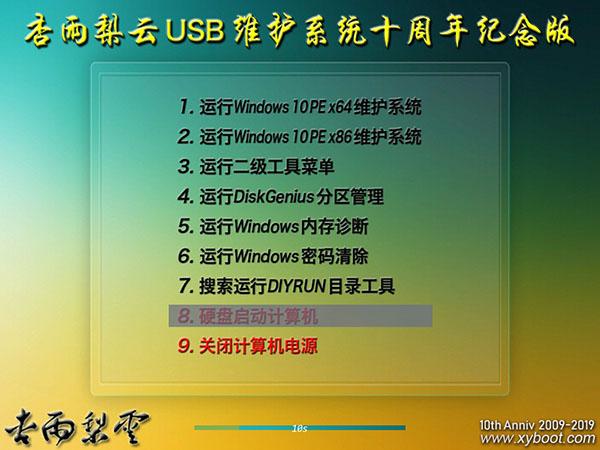 杏雨梨云USB维护系统十周年纪念版