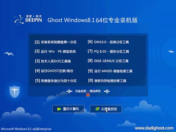 深度技术ghost win8.1 64位专业装机版v2019.01