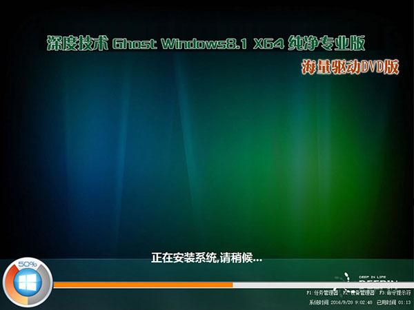 深度技术ghost win8.1 64位专业装机版