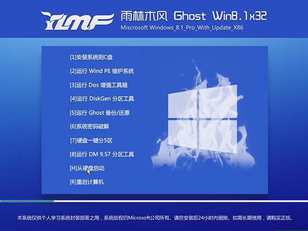雨林木风ghost win8.1 32位专业装机版v2019.01