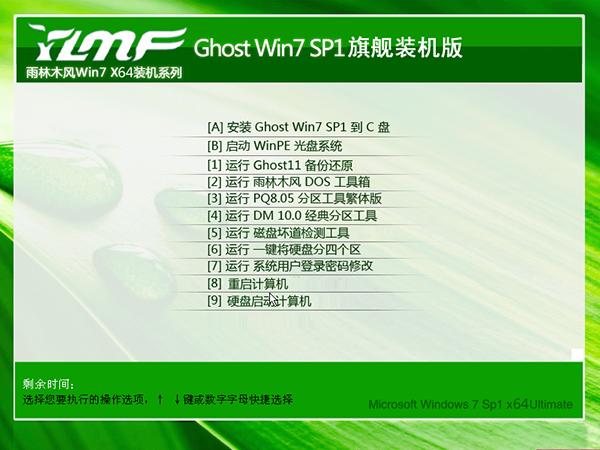 雨林木风ghost win7 64位 旗舰装机版v2019.01