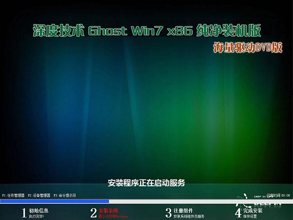 深度技术ghost win7 X86 纯净装机版
