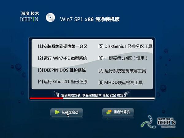 深度技术ghost win7 X86 纯净装机版v2019.01