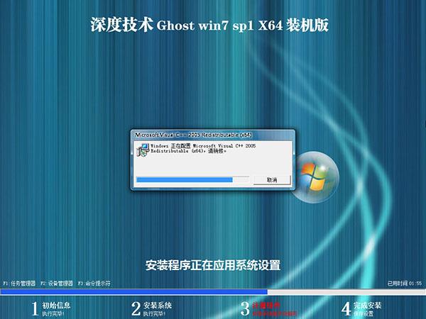 深度技术ghost win7 X64 纯净装机版v2019.01