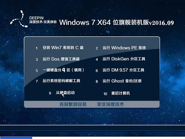 win7 X64 纯净装机版