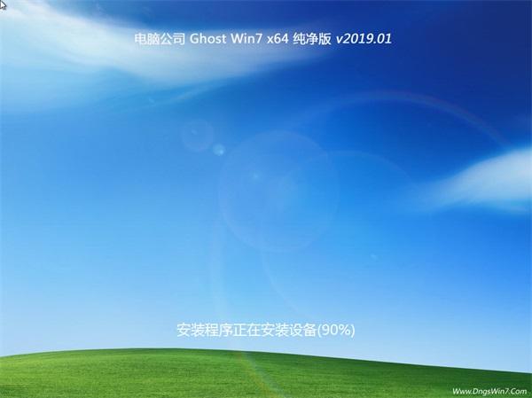 电脑公司GHOST win7 x64位 稳定纯净版v2019.01