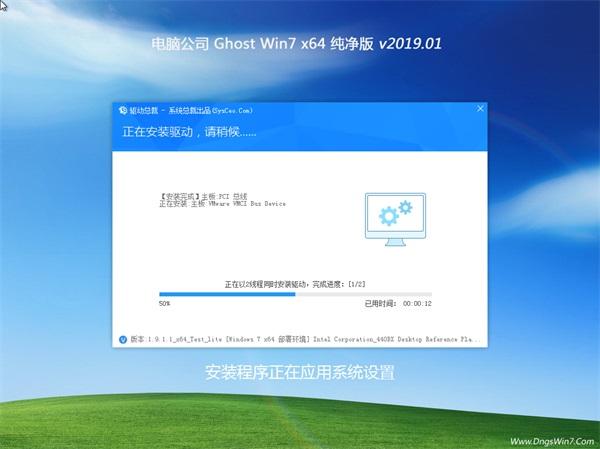 电脑公司GHOST win7 x64位 稳定纯净版