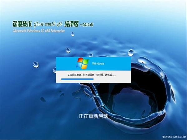 深度技术Ghost Win10 x86 全新纯净版
