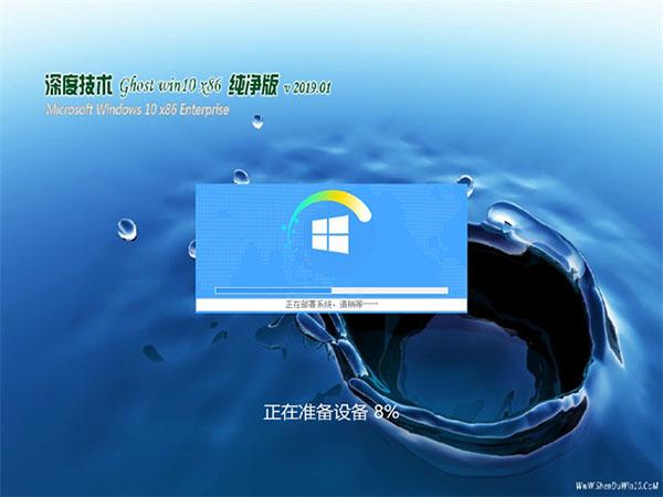 深度技术Ghost Win10 x86 全新纯净版v2019.01