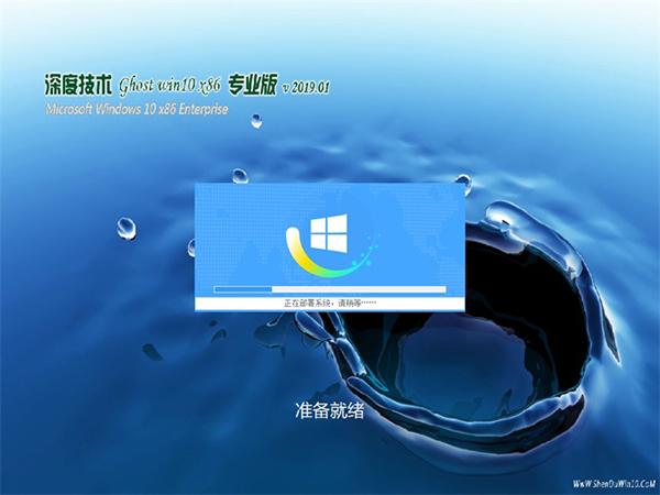 深度技术Ghost Win10 x86 家庭专业版v2019.01