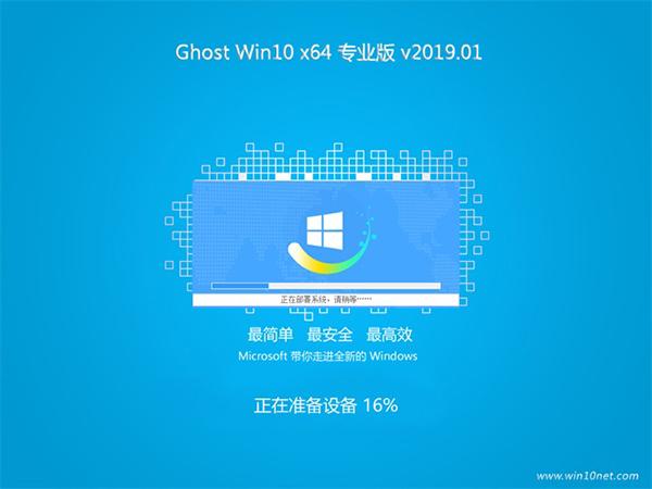 大番茄Ghost Win10 X64位 快速专业版v2019.01