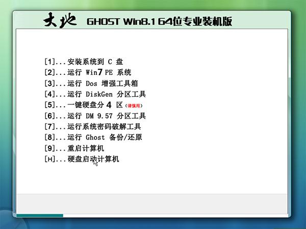 大地ghost win8.1 64位专业装机版v2019.01