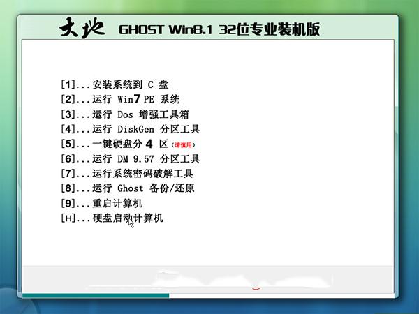 大地ghost win8.1 32位专业装机版v2019.01