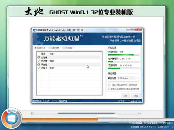 大地ghost win8.1 32位专业装机版