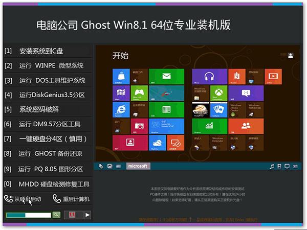 电脑公司ghost win8.1 64位专业装机版v2019.01
