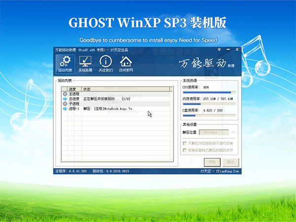 GHOST WINXP SP3 装机版 v201904