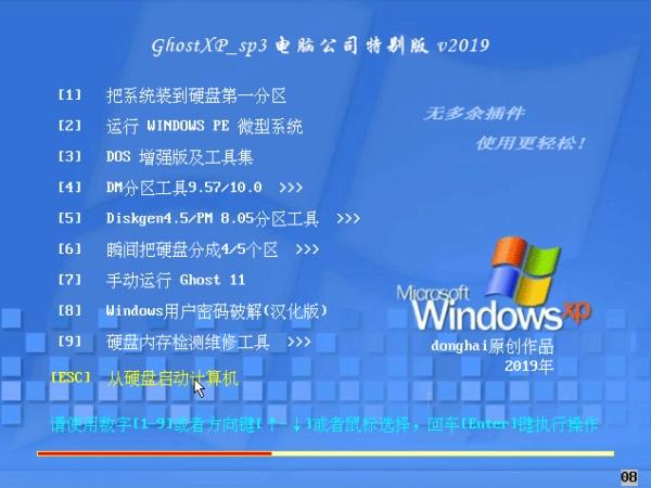电脑公司GHOST XP SP3 最新版v2019.01