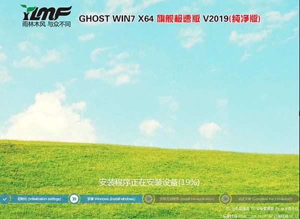 雨林木风 GHOST win7 SP1 64位 纯净版 v2019.01
