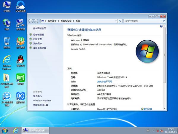 华硕笔记本系统 WIN7 64位旗舰版