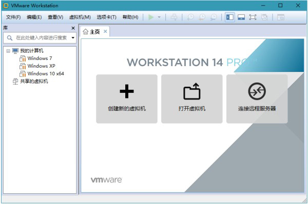VMware Workstation 14 pro破解版