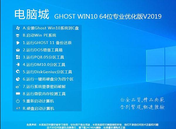 电脑城系统GHOST WIN10 64位专业优化版v2019.01