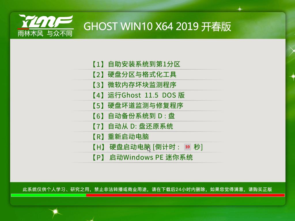 雨林木风GHOST WIN10 X64 2019 开春版