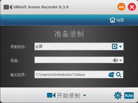 GiliSoft Screen Recorder