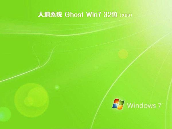 大地系统ghost win7 32位旗舰纯净版v2019.01