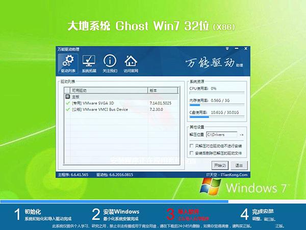 大地系统ghost win7 32位旗舰纯净版