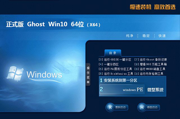 Ghost win10 64位通用安装版v2019.01