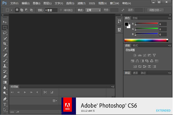 Photoshop cs6中文版免费下载