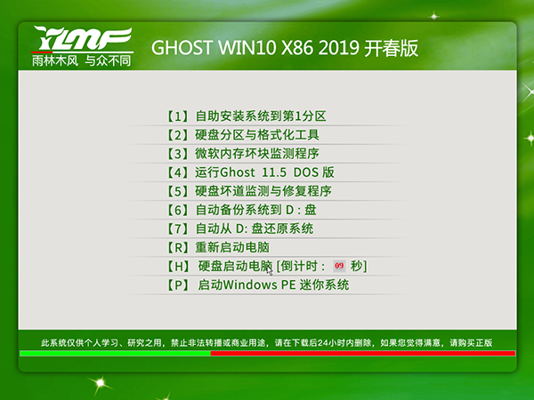 ghost WINdows10系统下载