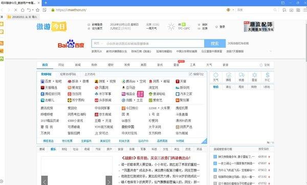 傲游云浏览器5国际版