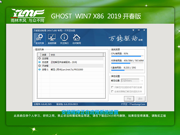 Ghost Windows7系统
