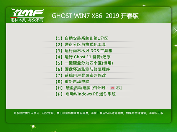 雨林木风Ghost Win7 SP1 32位 开春版 v201901