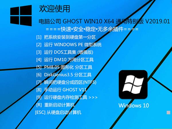 电脑公司 GHOST WIN10 X64 通用特别版 v2019.01