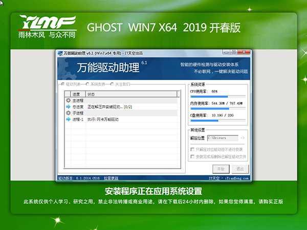 win7系统 ghost下载