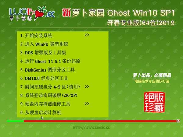 萝卜家园GHOST WIN10 X64 开春专业版 v201901