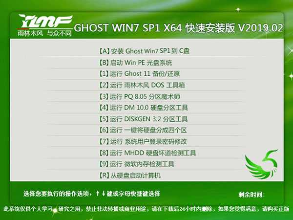 雨林木风GHOST WIN7 SP1 X64 快速安装版 v201902