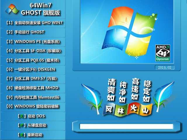 风林火山GHOST WIN7 SP1 X64 万能装机版 v2019.02